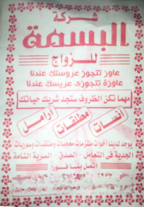 "An Egyptian ""marriage company"" advertising facilitation in marrying ""ethical"" veled and face-veiled women, both Egyptian and Syrian. Marriage companies are common in Egypt, but the availability of Syrian women is a new trend, following the influx of Syrian refugees to Egypt.(Photo courtesy of The National Council of Women in Egypt has condemned the trend"